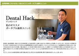 2018/01/22_Dental_Hack